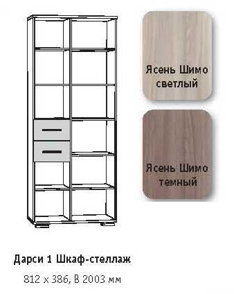 darsi-1-mosulnaya-sistema-2