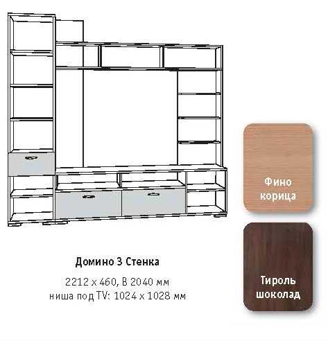 domino-3-stenka-2