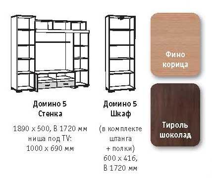 domino-5-modulnaya-sistema-2