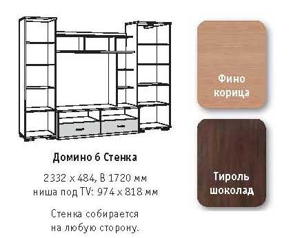 domino-6-stenka-2