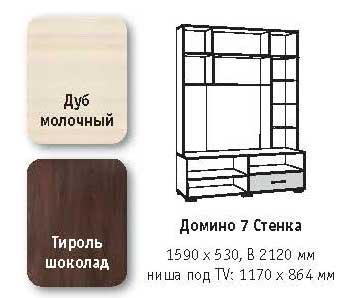 domino-7-modulnaya-sistema-3