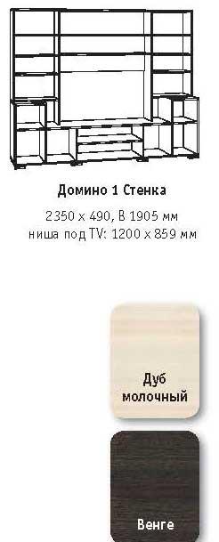 domino-stenka-1-2