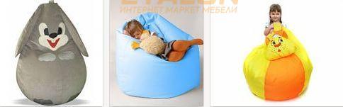 детские кресла-мешки